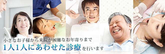 歯科診断メニュー